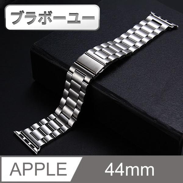 (百寶屋)???一? Apple Watch 6/SE 44mm stainless steel three-bead butterfly buckle strap star silver/gift disassembler