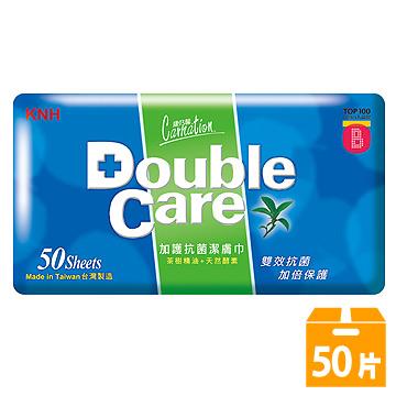 康乃馨-Double Care抗菌濕巾(50片/包)