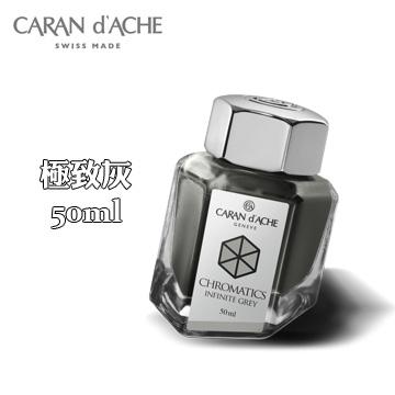 "(Caran d\'Ache)Caran d'Ache Qatar ""pen ink"" extreme gray Infinite Grey / 50ml"