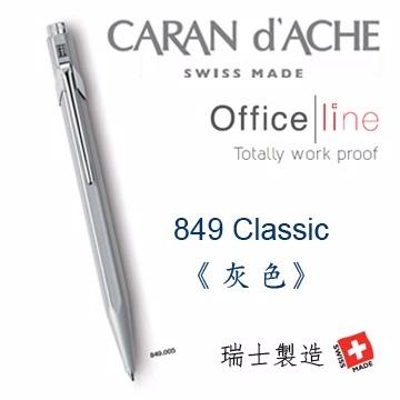 "(CARAN d\'ACHE)CARAN d'ACHE ""849 Series Pen Classic"" gray"