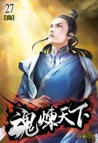 魂煉天下27(完) (Mandarin Chinese Short Stories)