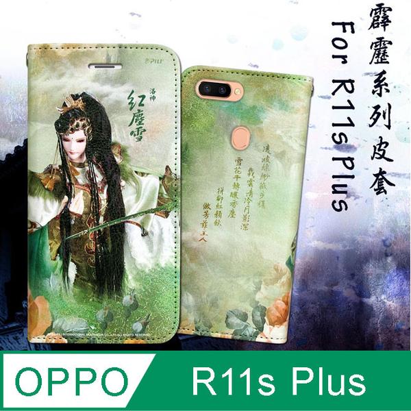 霹? Authorized genuine OPPO R11s Plus cloth puppet painted magnetic holster (red dust snow)