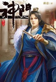 (九星文化出版社)神門30 (Mandarin Chinese Short Stories)