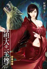 (九星文化出版社)諸天至尊02 (Mandarin Chinese Short Stories)