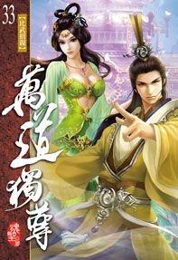 (九星文化出版社)萬道獨尊33 (Mandarin Chinese Short Stories)