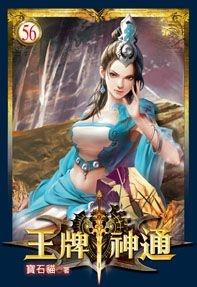 (九星文化出版社)王牌神通56 (Mandarin Chinese Short Stories)