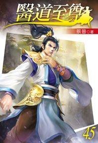 (九星文化出版社)醫道至尊45 (Mandarin Chinese Short Stories)