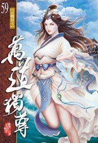 萬道獨尊59 (Mandarin Chinese Short Stories)