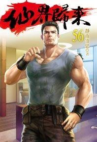 仙界歸來56 (Mandarin Chinese Short Stories)