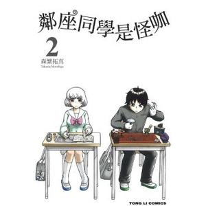 (東立)鄰座同學是怪咖 2 (Mandarin Chinese Comic Book)