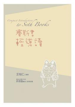 賽斯書輕導讀 (Mandarin Chinese Book)