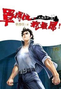 (九星文化出版社)罩得住,我最屌!10(完) (Mandarin Chinese Short Stories)