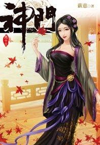 (九星文化出版社)神門16 (Mandarin Chinese Short Stories)