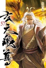 (九星文化出版社)玄天魂尊57 (Mandarin Chinese Short Stories)