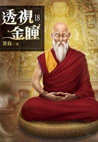 (九星文化出版社)透視金瞳18 (Mandarin Chinese Short Stories)
