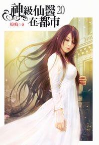 (九星文化出版社)神級仙醫在都市20 (Mandarin Chinese Short Stories)