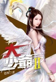 (九星文化出版社)大少爺.第二部24 (Mandarin Chinese Short Stories)