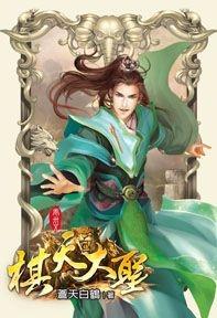 (九星文化出版社)棋天大聖35 (Mandarin Chinese Short Stories)