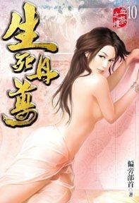 (九星文化出版社)生死丹尊10 (Mandarin Chinese Short Stories)