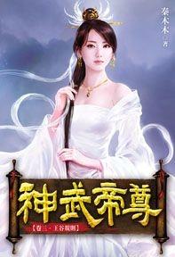 (九星文化出版社)神武帝尊03 (Mandarin Chinese Short Stories)