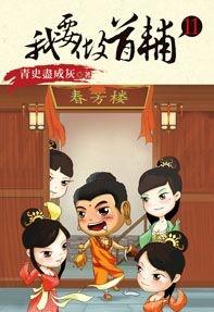 (九星文化出版社)我要做首輔11 (Mandarin Chinese Short Stories)