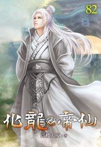 (九星文化出版社)化龍帝仙82 (Mandarin Chinese Short Stories)