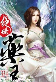 (九星文化出版社)絕世藥王33 (Mandarin Chinese Short Stories)