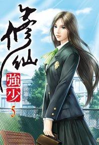 (九星文化出版社)修仙強少05 (Mandarin Chinese Short Stories)