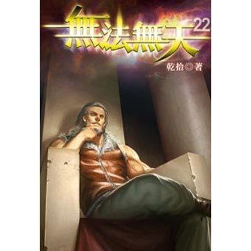 無法無天22 (Mandarin Chinese Short Stories)