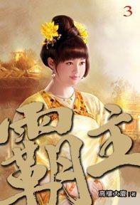 (九星文化)霸主03 (Mandarin Chinese Short Stories)