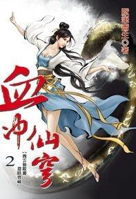 (九星文化出版社)血沖仙穹02 (Mandarin Chinese Short Stories)