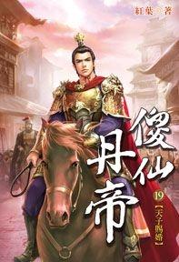 (九星文化出版社)傻仙丹帝19 (Mandarin Chinese Short Stories)
