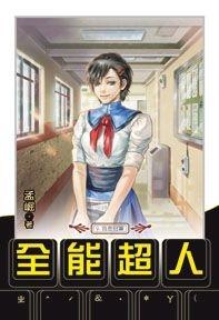 (九星文化)全能超人 09 (Mandarin Chinese Short Stories)