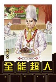 (九星文化出版社)全能超人 14 (Mandarin Chinese Short Stories)