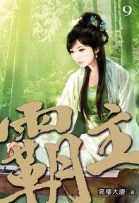 (九星文化)霸主09 (Mandarin Chinese Short Stories)