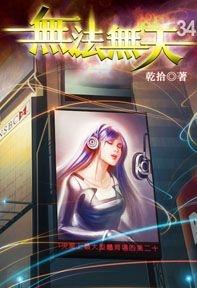 (九星文化出版社)無法無天34 (Mandarin Chinese Short Stories)