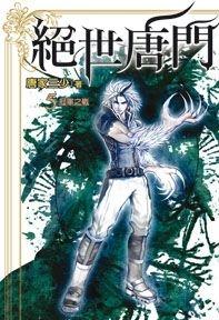 (九星文化出版社)絕世唐門05 (Mandarin Chinese Short Stories)