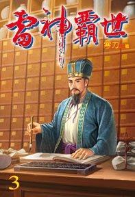 (九星文化出版社)雷神霸世 03 (Mandarin Chinese Short Stories)