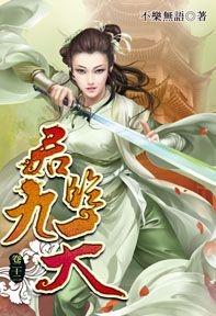 (九星文化)君臨九天22 (Mandarin Chinese Short Stories)
