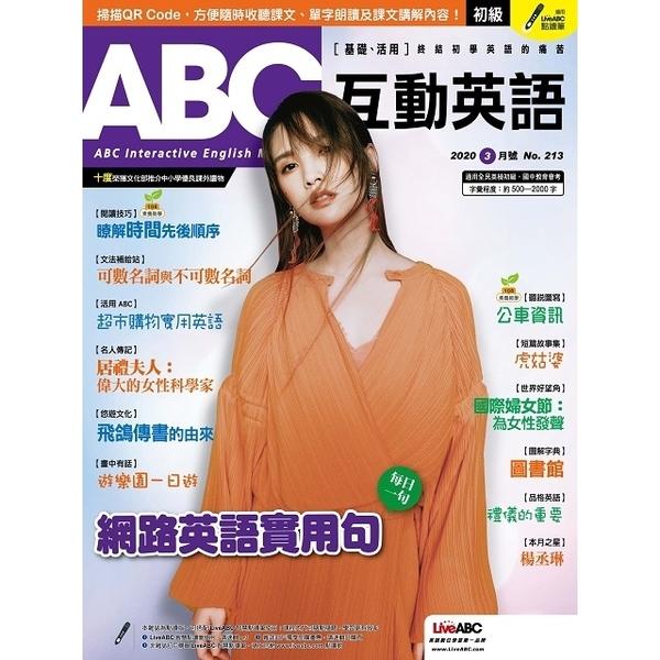 ABC互動英語(電腦影音互動學習軟體下載)_第213期_3月號_2020