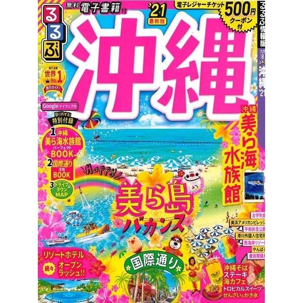 沖繩吃喝玩樂情報大蒐集 2021 (Mandarin Chinese Magazine)