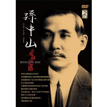 Sun Yat-sen\'s Revolutionary Road DVD