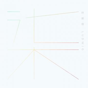 Lin Lewei / qi CD