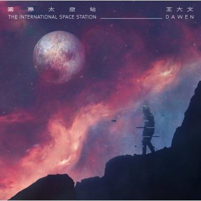 Da Wen / CD International Space Station