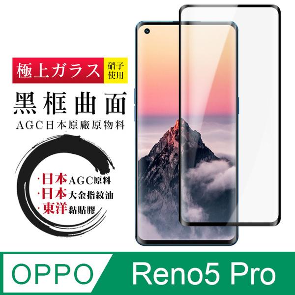 Japan AGC original Samsung S21Ultra black frame transparent tempered film 9H 9D
