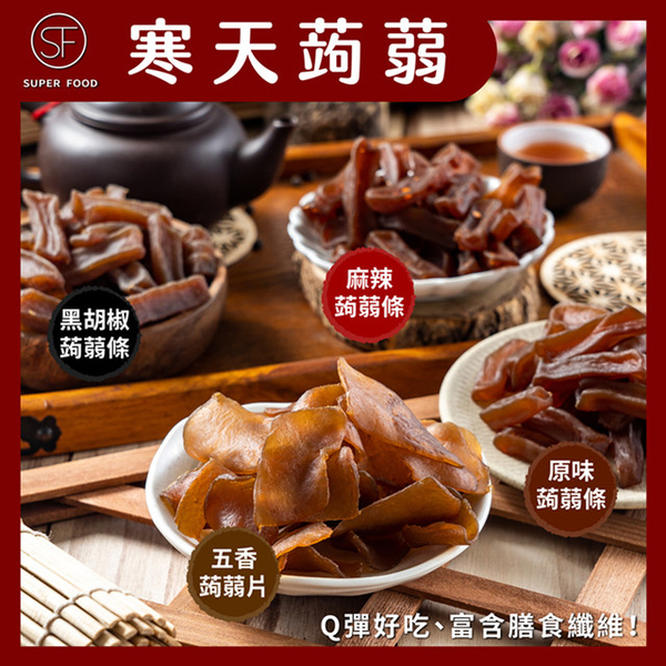 [SF] Black pepper konjac cold day package article 300gX1
