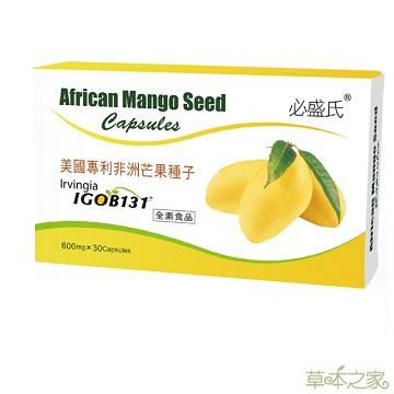 草本之家-美國專利非洲芒果30粒1入(全素食品)