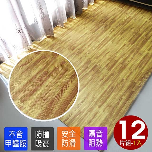 Advanced Thermal thick pale wood parquet 62CM earth pad (12)