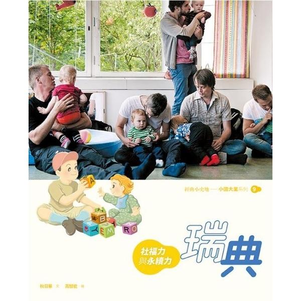 (經典雜誌)瑞典:社福力與永續力(精裝)