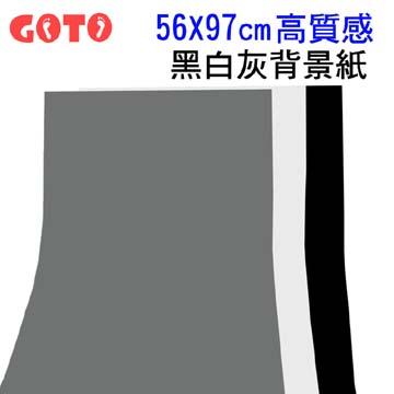 GOTO 56X97cm黑白灰三色背景紙